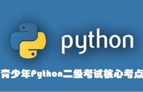 青少年Python编程等级考试Python二级考试核心考点